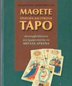 Tarot - lb. greaca