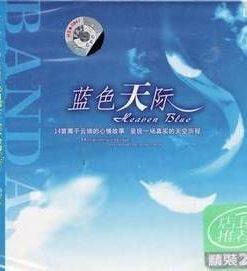 Bandari - Heaven Blue
