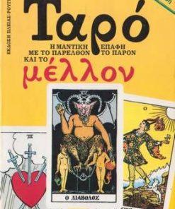 Set compus din carte explicativa si carti de Tarot